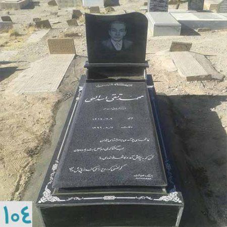 سنگ قبر 104