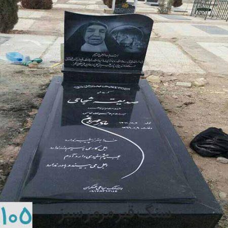 سنگ قبر 105