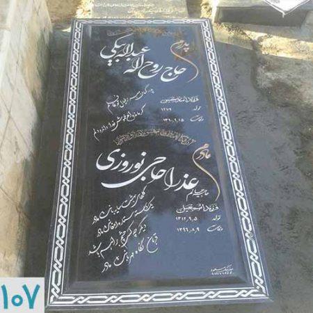 سنگ قبر 107