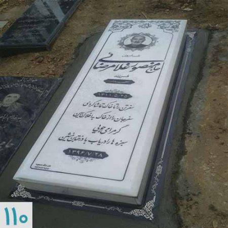 سنگ قبر 110