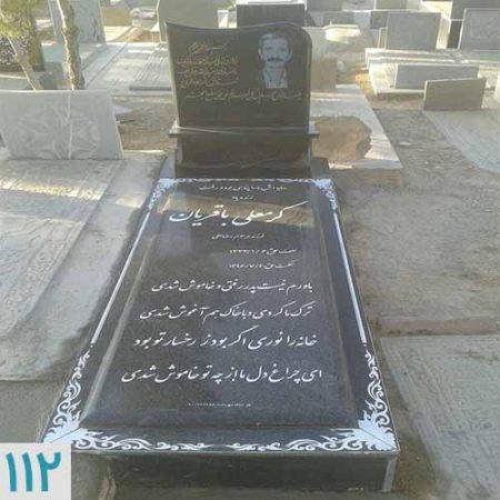 سنگ قبر 112