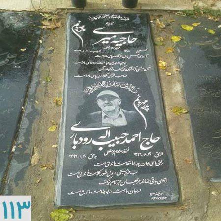 سنگ قبر 113