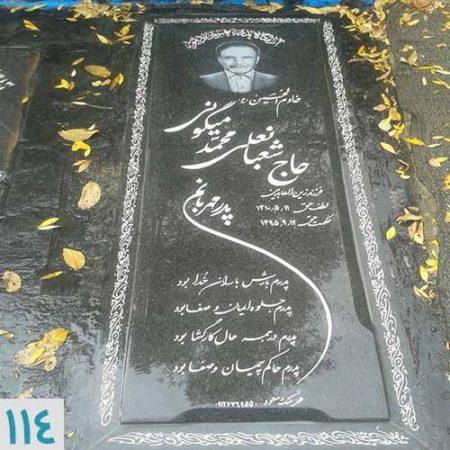 سنگ قبر 114