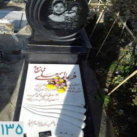 سنگ قبر 135