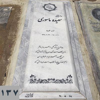 فروش سنگ قبر جدید کد 137