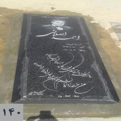 فروش سنگ قبر کد 140
