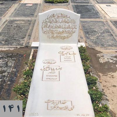 فروش سنگ قبر تهران کد 141