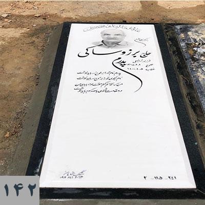 فروش سنگ قبر کد 142