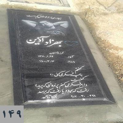 فروش سنگ قبر کد 149