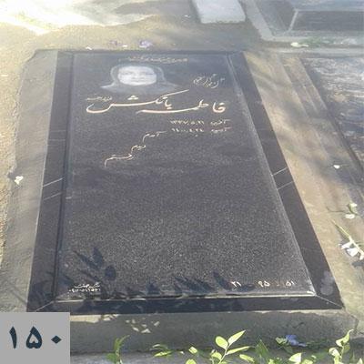 فروش سنگ قبر کد 150