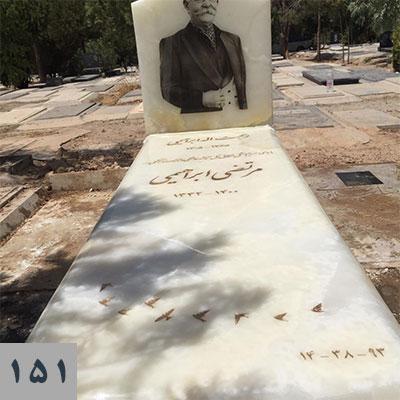 فروش سنگ قبر کد 151